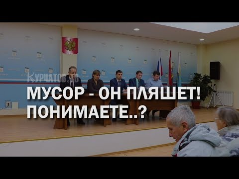 """Обсуждение """"мусорной"""" реформы в Курчатове"""