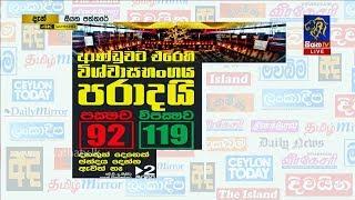 Siyatha Paththare | 12.07.2019 | Siyatha TV Thumbnail