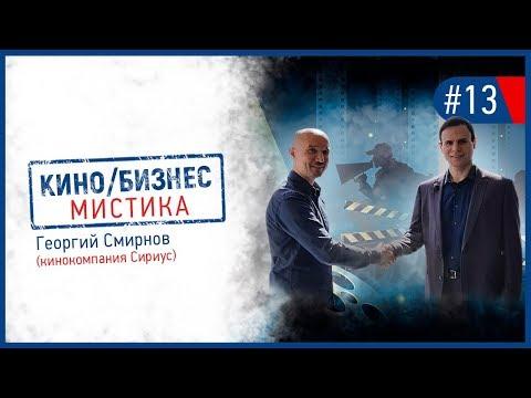 Кино/Бизнес/Мистика. Георгий Смирнов (кинокомпания Сириус)