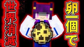 """【Minecraft】マイクラが完全消滅!?普通のモンスターの500000倍デカい""""世界破壊モンスター""""がマジでヤバすぎた…【ゆっくり実況】【マインクラフトmod紹介】"""