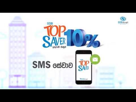 SDB bank Documentary (Sinhala)