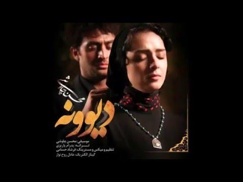 Mohsen Chavoshi - Divooneh (Shahrzad)