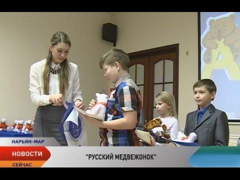Конкурс «Русский медвежонок — языкознание для всех» объединил 1 112 школьников НАО