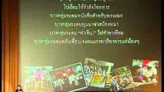 ignite tvthai ส ขใจท ได กล า ทำ ด