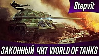 ЗАКОННЫЙ ЧИТ WORLD OF TANKS - Без регистрации и смс