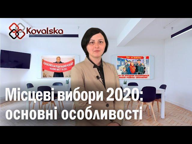 Місцеві вибори 2020: основні особливості