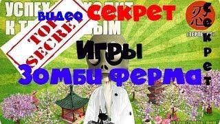 Видео [Урок] секрет игры зомби ферма
