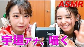 今回はTBSアナウンサーの宇垣美里さんが登場!囁き声トークに挑戦してい...
