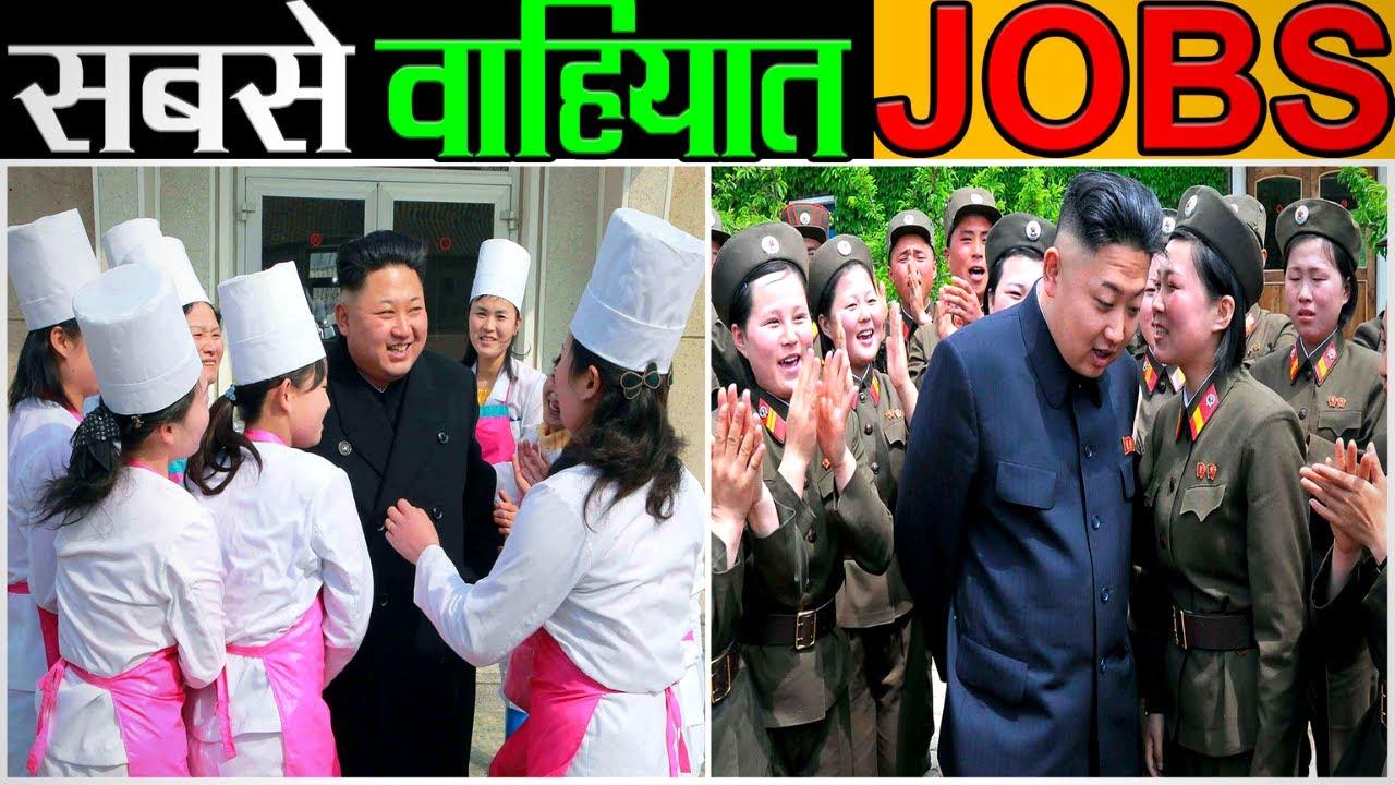 Download उत्तर कोरिया में ज़दस्ती कराये जाने वाली ग़रीबी प्रथाएं (उत्तर कोरिया में अजीब नौकरियां)