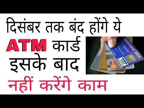 ATM Card Magnetic Stripe vs EMV Chip | Difference between magnetic stripe ATM with EMV Chip ATM