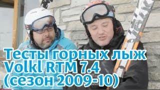 Тесты горных лыж: Volkl RTM 7.4 (сезон 2012-13)