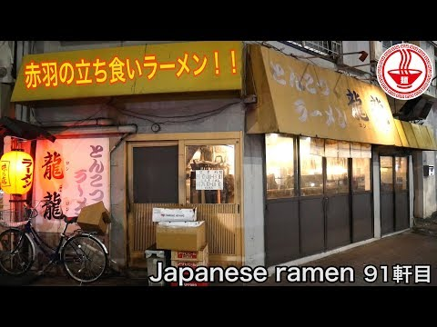 【立ち食いラーメン】龍龍!赤羽のディープなスポット!?呑んだ後の〆に!!【東京】【Ramen/noodles/ASMR】麺チャンネル 第89回