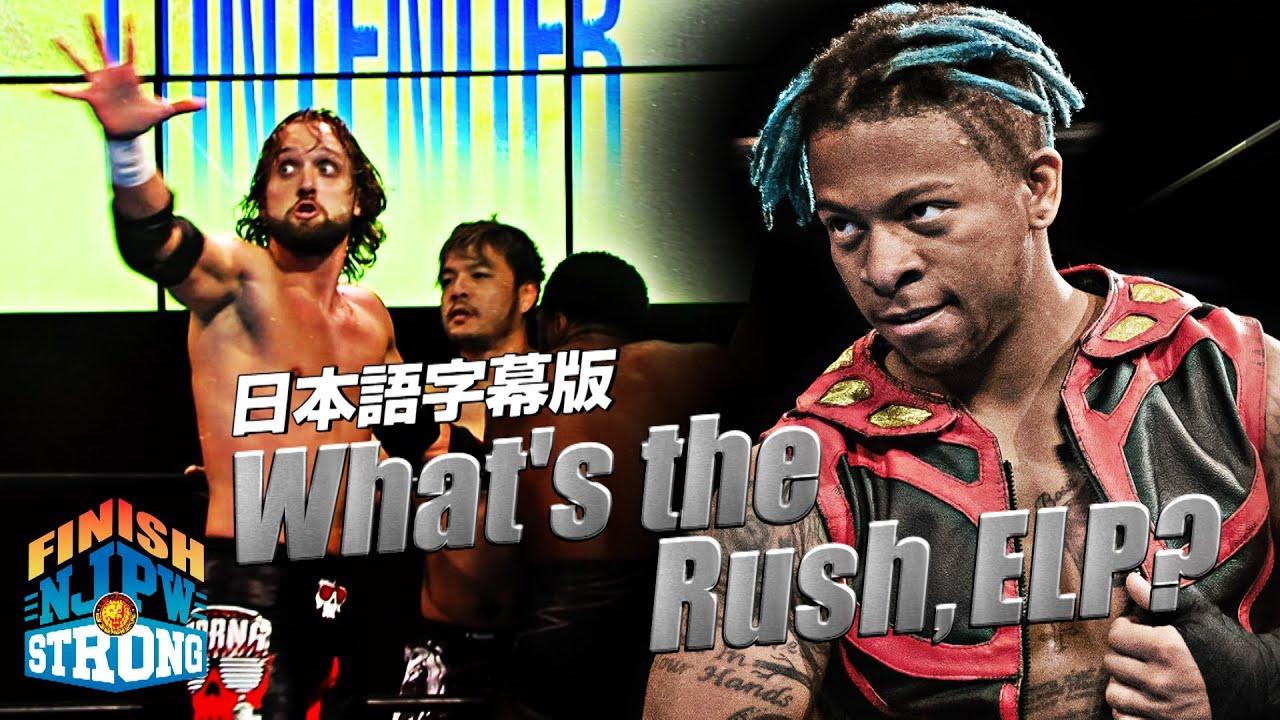 【FINISH STRONG】エル・ファンタズモ初登場!リオ・ラッシュの参戦も決定!#21