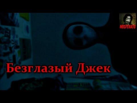 Истории на ночь: Безглазый Джек (Eyeless Jack)