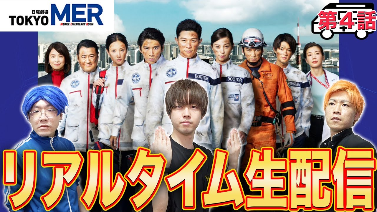 【TOKYO MER】第4話 みんなで一緒に緊迫の医療ドラマを楽しもう生配信!!!【生考察】