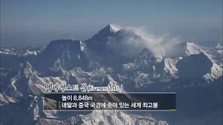 [EBS 세계테마기행] 은둔의왕국 부탄 1~4부