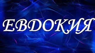 видео Значение имени Евдокия