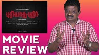 Puriyatha Puthir Movie Review | Puriyatha Puthir Tamil Movie Review | Vijay Sethupathi | Gayathrie