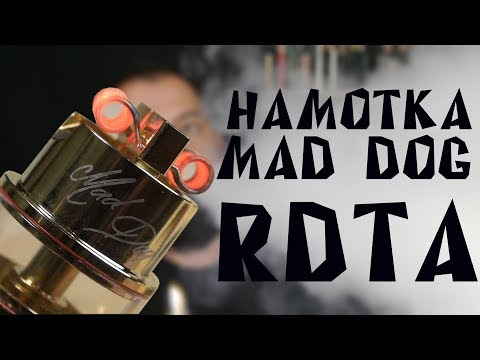 Намотка RDTA | Mad Dog | Fused Clapton Coil