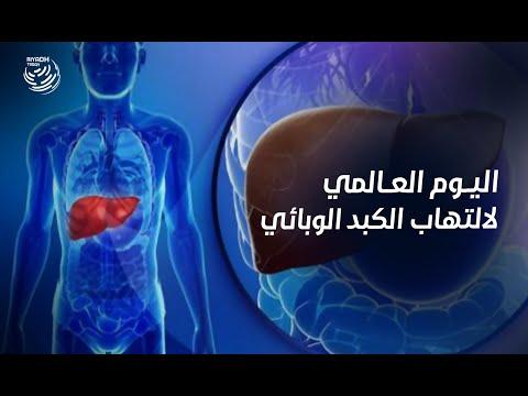 اليوم العالمي لالتهاب الكبد | World Hepatitis Day