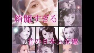昭和初期の女優さんやモデルさんを集めました。 本当に惚れぼれする美しさ… 私はこの時代の女優さん達が好きです。 Beautiful Japanese women 引用 やっぱり、芸能人 ...