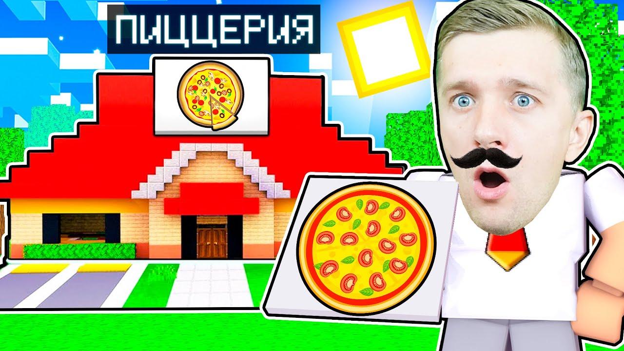 ОТКРЫЛ ОСТРОВ РАЗВЛЕЧЕНИЙ! #2 Пиццерия, Рестораны, Игры, Карусели!
