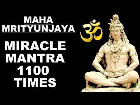 MAHAMRITYUNJAYA MANTRA : MIRACLE SHIVA MANTRA :1100 TIMES : MASTER OF ALL MANTRAS : VERY POWERFUL !