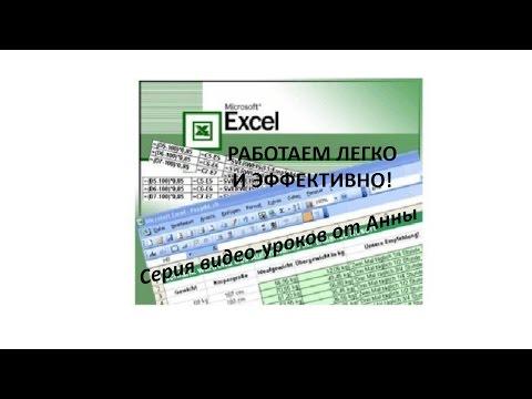Вопрос: Как отобразить строки в Excel?