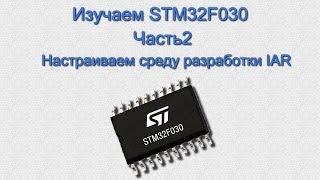 Изучаем STM32F030 часть 2. Настраиваем среду разработки IAR