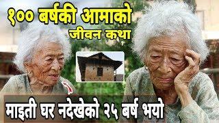१०० बर्षकि आमाको जीवन कथा   माइती नभेटेको २५ वर्ष पुग्यो   Santa Kumari Thapa Magar   100 Years old