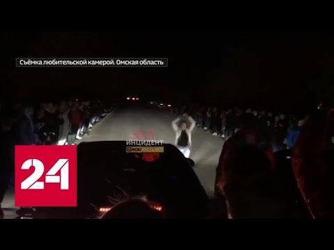 В Омске стритрейсер въехал в толпу зрителей - Россия 24