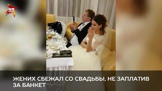 Жених сбежал со свадьбы, не заплатив за банкет