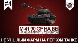 M 41 90 GF Черный немецкий бульдог / Стоит ли брать? / Прем танки в World of Tanks / Обзор
