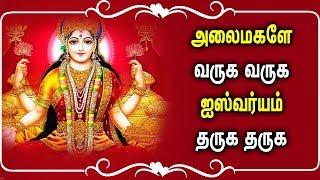 அலைமகளே வருக வருக ஐஸ்வர்யம் தருக தருக மகாலட்சுமி பாடல் | Lakshmi Devi Padal | Tamil Devotional Songs