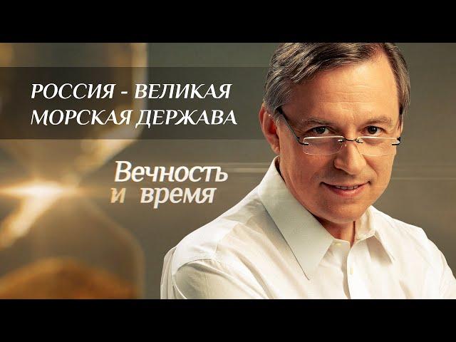 ВЕЧНОСТЬ И ВРЕМЯ. РОССИЯ - ВЕЛИКАЯ МОРСКАЯ ДЕРЖАВА