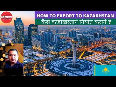 कजाखस्तान कैसे निर्यात करोगे ? HOW TO EXPORT TO KAZAKHSTAN ?