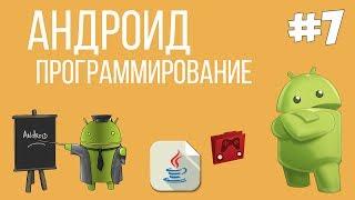 Уроки Андроид программирования | #7 - Переход между страницами