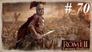 70. ROME II Total War Странная Победа