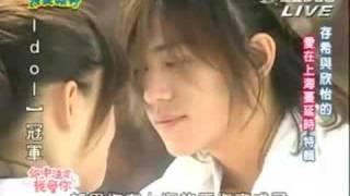 命中註定我愛你 存希與欣怡的愛在上海蔓延時特輯 - 20080605完全娛樂