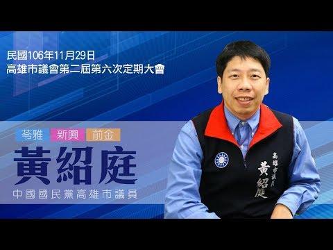 1061129高雄市議員黃紹庭市政總質詢精華版