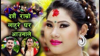 यो बर्षकै उत्कृस्ट दशैं तिहार गीत   New lok dohori song 2074   Dashain ramro lahure ghar aaunale