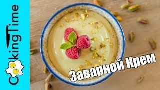 ЗАВАРНОЙ КРЕМ ПАТИСЬЕР + МУСЛИН + ДИПЛОМАТ / простой и быстрый рецепт крема / Crème Pâtissière