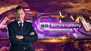 Вести в субботу с Сергеем Брилевым от 3.06.17