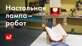 как сделать настольную лампу из дерева. Лампа-робот