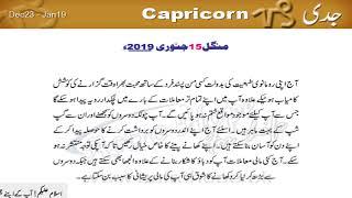 Capricorn In Urdu