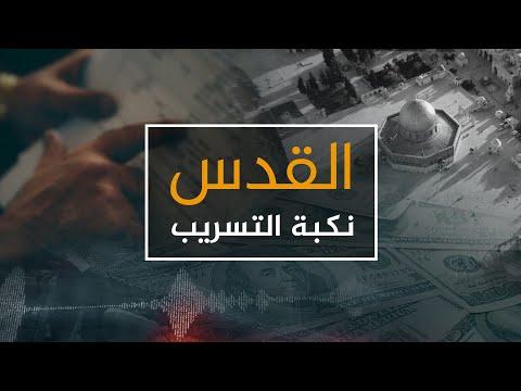 القدس.. نكبة التسريب  - نشر قبل 3 ساعة