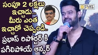 Prabhas Superb Reply to Reporter Question on his Donation to Flood affected Areas || Sampoornesh