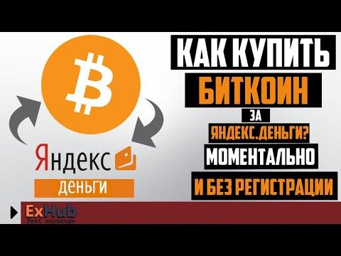 Купить биткоин за яндекс деньги быстро и без регистрации Exhub.io Yandex Money Btc