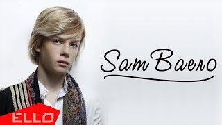 Sam Baero - Мой порядковый номер \ ELLO KiDS