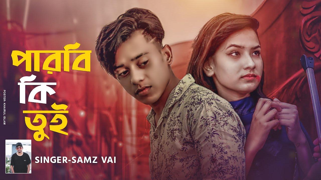 Parbi Ki Tui ( পারবি কি তুই ) । Eid Special । Samz Vai । Official MV 2020 । Tanvir Paros